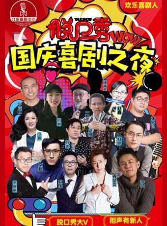 『国庆盛宴 精品脱口秀专场