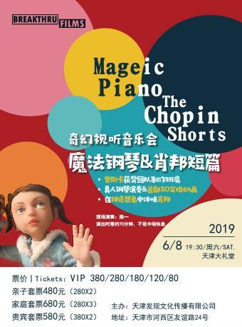 魔法钢琴与肖邦短篇奇幻视听音乐会