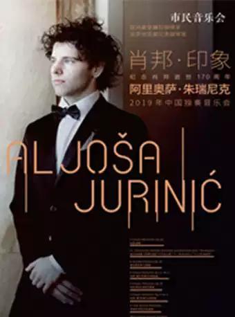 《朱瑞 尼克钢琴独奏音乐会》呼和浩特