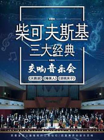 柴可夫斯基三大经典 交响音乐会4.24
