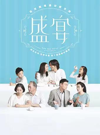 香港话剧团《盛宴》