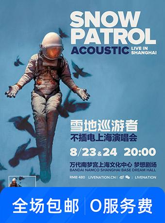 Snow Patrol 演唱会上海站