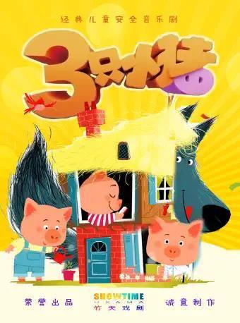 音乐剧《三只小猪的新房子》