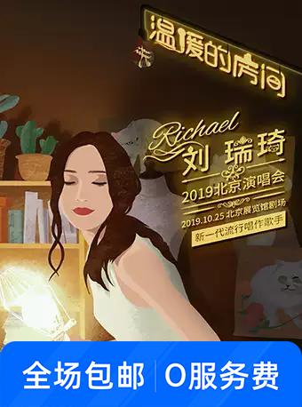刘瑞琦巡演北京站