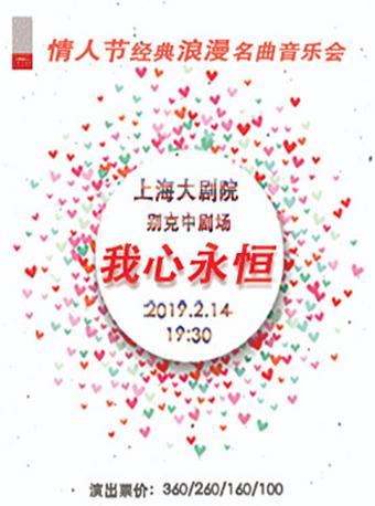 情人节经典浪漫名曲音乐会