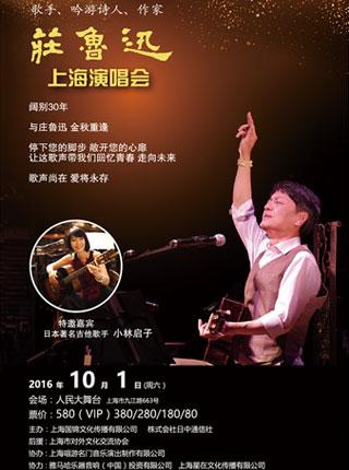 庄鲁迅2016上海演唱会
