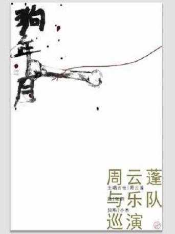 周云蓬与乐队巡演