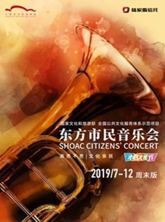上海巴罗克室内乐团及国际音乐大师专场