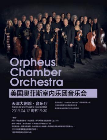 奥菲斯室内乐团音乐会