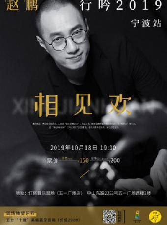 赵鹏 宁波演唱会