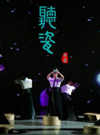 青瓷瓯乐跨界音乐会《听·瓷》