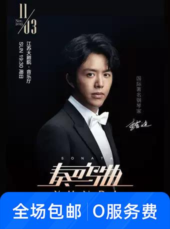 李云迪音乐会南京站