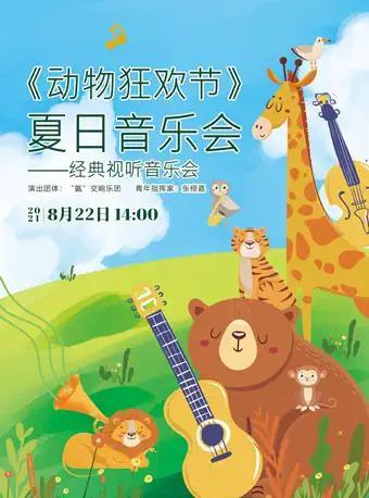 公益惠民系列《动物狂欢节》夏日音乐会