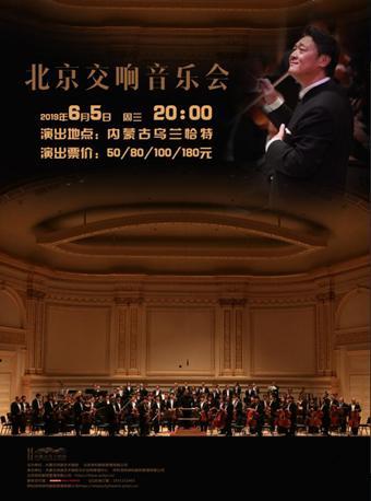 克莱尔·勒瓦歇与北京交响乐团音乐会