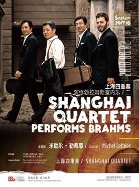 上海四重奏演绎勃拉姆斯室内乐(二)