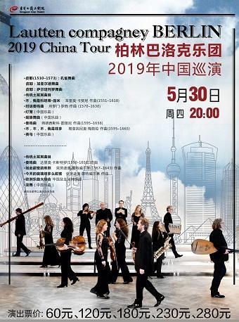 《柏林巴洛克乐团2019年中国巡演》