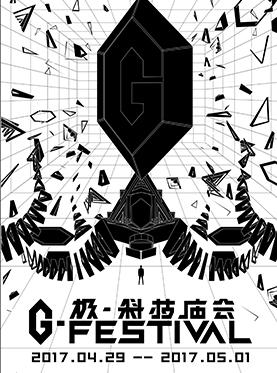 2017 极•科技庙会(G·FESTIVAL)