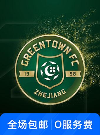 浙江绿城足球俱乐部全年套票(年卡)