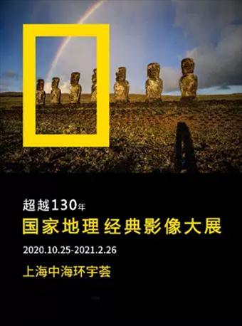 全球首展 国家地理经典影像大展