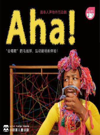 来自南非的创意剧《Aha!》
