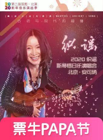 斯琴格日樂北京演唱會