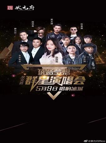 「张韶涵/水木年华/信乐团」群星演唱会《筑路梦想》