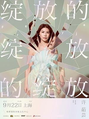 许茹芸上海演唱会