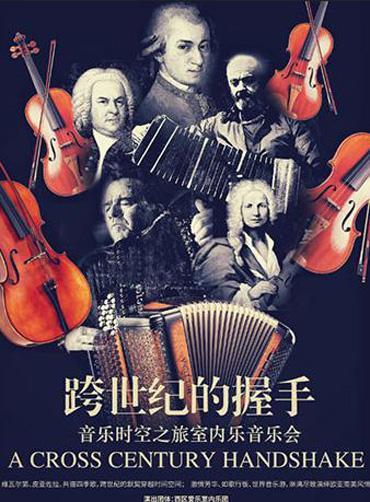 跨世纪的握手音乐时空之旅室内乐音乐会