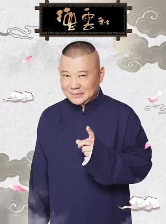 吉林省德云社·红事会《相声大会》长春站