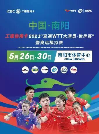 """【南阳】""""中国·南阳 工银信用卡 2021""""直通WTT大满贯·世乒赛"""" 暨奥运模拟赛"""""""