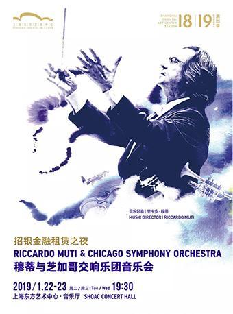 里卡多·穆蒂与芝加哥交响乐团音乐会