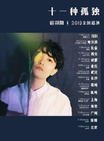 宿羽阳2019巡演 杭州站