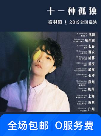 宿羽阳2019巡演 沈阳站