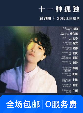 宿羽阳2019巡演 郑州站