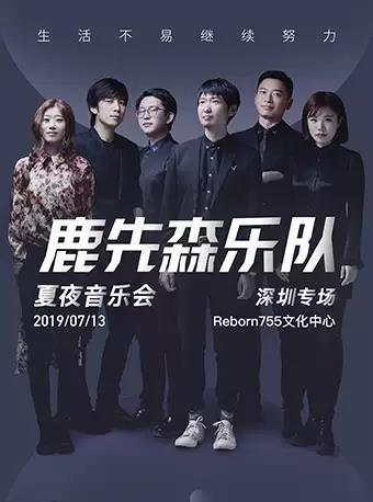鹿先森深圳夏夜音乐会