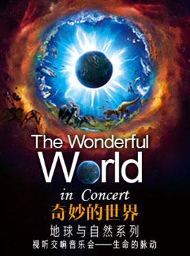 奇妙的世界——地球与自然系列视听交响音乐会(生命的脉动)