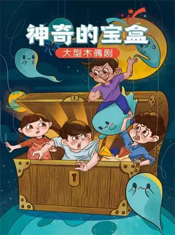 【小橙堡】木偶剧《神奇的宝盒》
