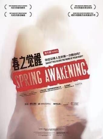 音樂劇《春之覺醒》