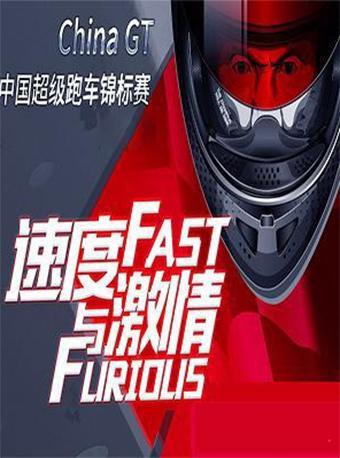 China GT 超级跑车锦标赛上海站