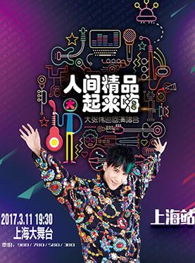 大张伟上海演唱会