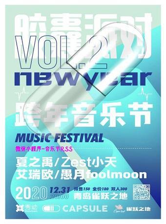 胶囊派对VOL.2 跨年音乐节