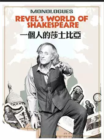 20201216_天桥艺术中心小剧场_纪念莎翁诞辰—话剧《一个人的莎士比亚》