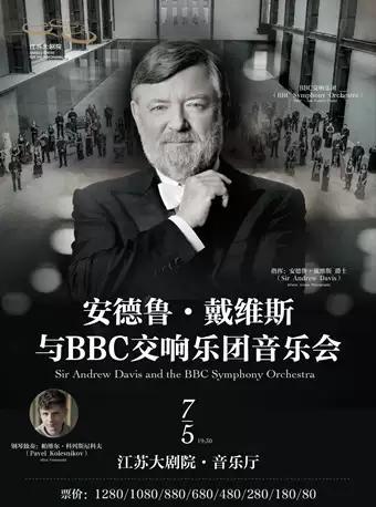 安德鲁·戴维斯与BBC交响乐团音乐会