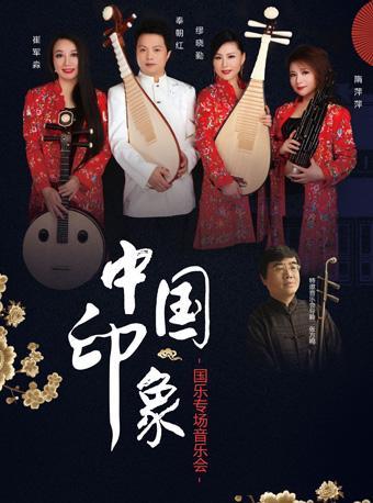 中国印象国乐专场音乐会