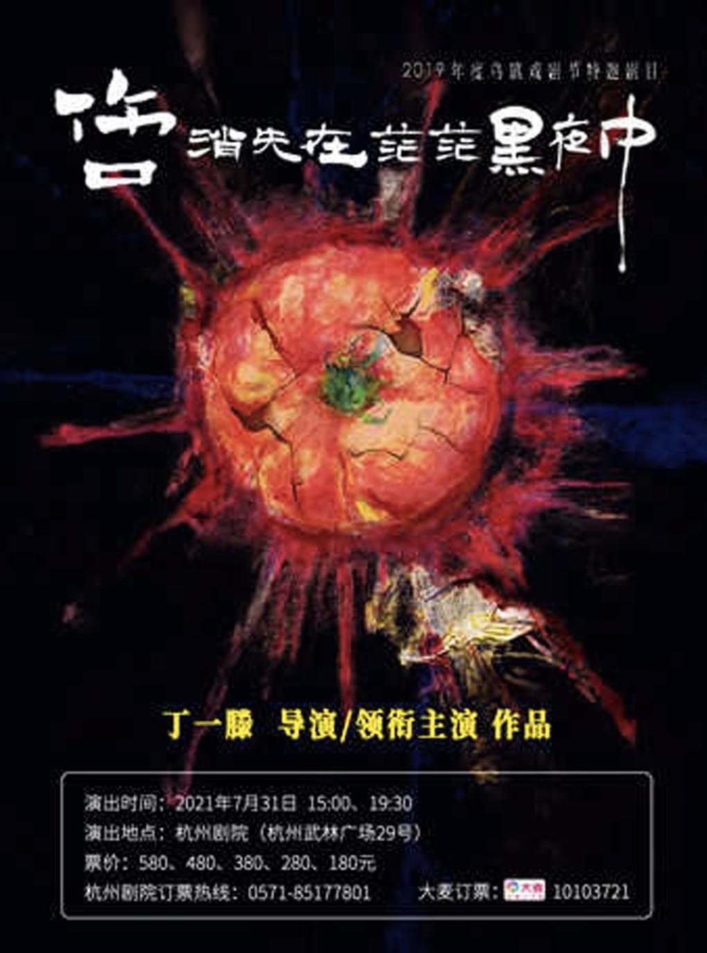 【杭州站】话剧《伤口消失在茫茫黑夜中》