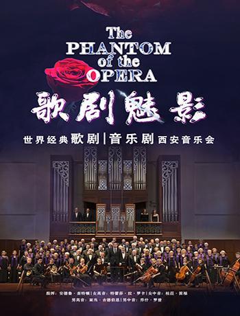 《歌剧魅影》世界经典歌剧音乐剧西安音乐会