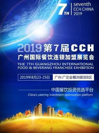 201CCH国际餐饮连锁加盟展览会