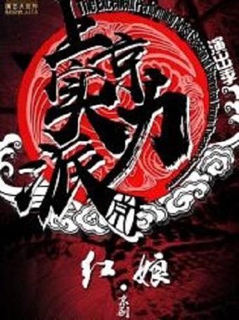 上海 京剧《红娘》