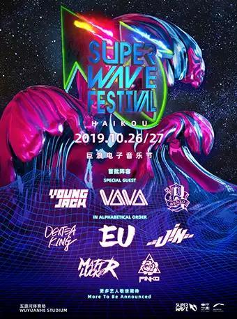 海口 巨浪电子音乐节