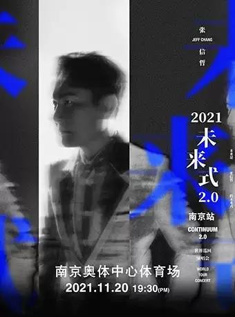 2021张信哲演唱会 南京站